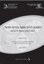 הסמכות לכריתת אמנות בישראל: ניתוח בקורתי והצעה לרפורמה