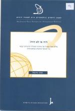 היה או לא היה? מדוע כשל המודל שיתוף הפעולה הביטחוני-צבאי בין ישראל לרשות הפלסטינית?