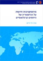 פרספקטיבות חדשות על ההיסטוריה של היחסים הבינלאומיים