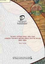 מסרי פחד בשיח הפוליטי בישראל: תכניות מדיניות בנושא הסכסוך הישראלי-פלסטיני, 2003–2004